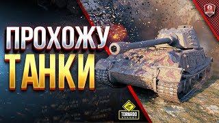 ПРОХОЖУ ТАНКИ / VK 45.02 (P) Ausf. B / WZ-111G FT