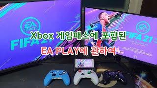 Xbox 게임패스에 포함된 EA PLAY에 관하여 [E…