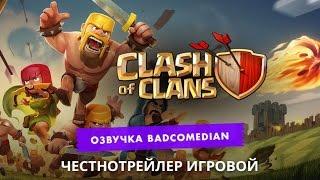 Самый честный трейлер - Clash of Clans