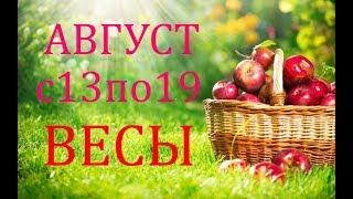 ВЕСЫ. ГОРОСКОП на НЕДЕЛЮ с 13 по 19 АВГУСТА 2018г.
