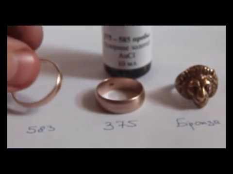 Хлорный пробник на золото от 375-й до 585-й пробы