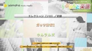 使用した楽譜はコチラ http://www.print-gakufu.com/score/detail/64700...