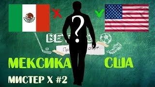 Прогноз на матч Мексика - США  Финал / Мистер Х #2