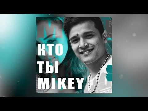 Mikey - Кто ты