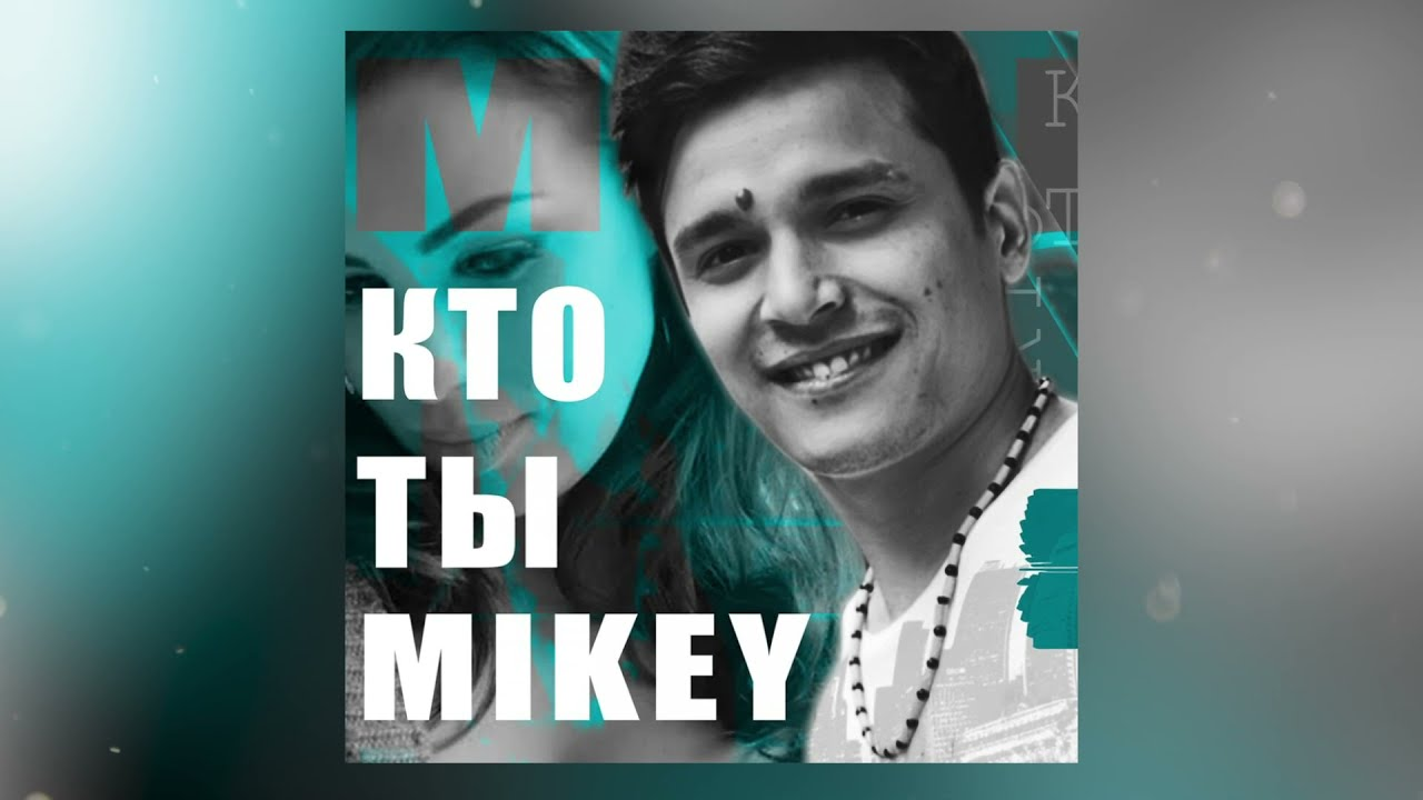 Mikey - Кто ты слушать онлайн
