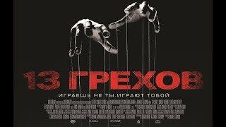 13 Грехов - 13 Sins (2013)  [Мнение и трейлер в одном]