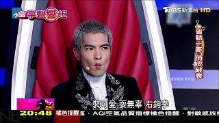 蕭敬騰當起導師超俏皮!你有Free style嗎?親民天王10年蛻變 當掌聲響起 20170812