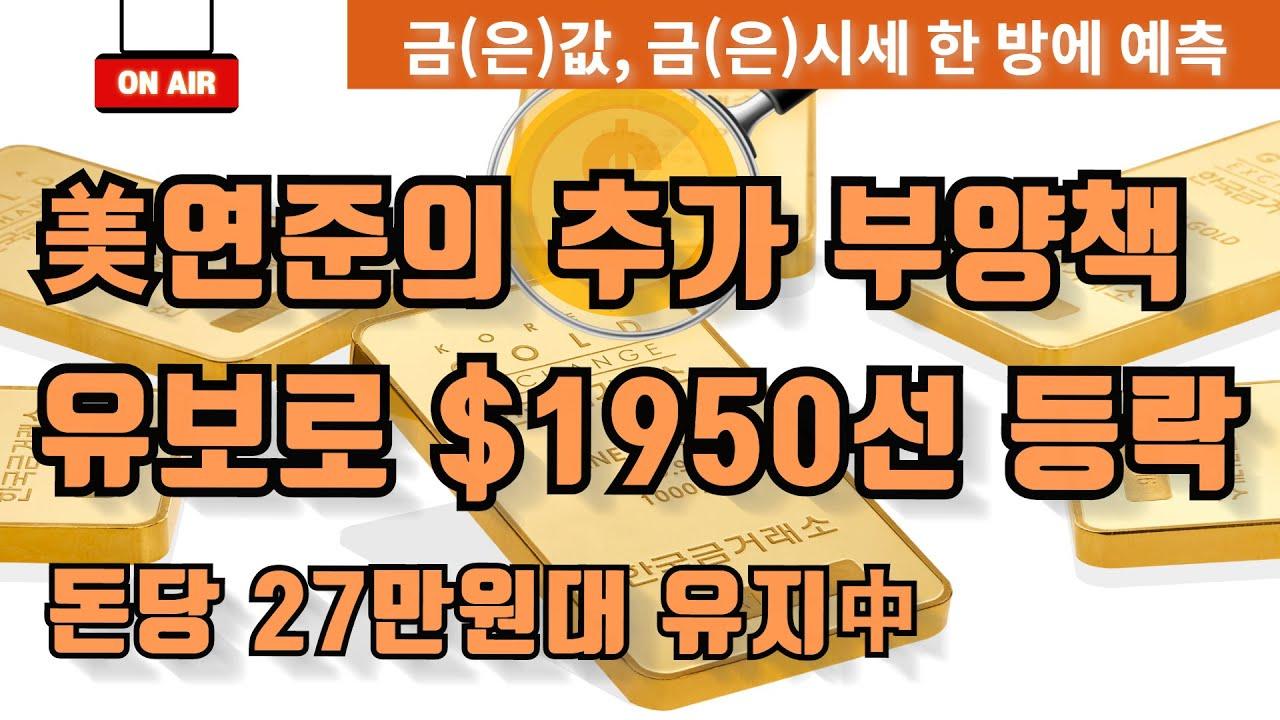 [금값,금시세] 美연준의 추가 부양책 유보로 $1950선 등락, 돈당27만원대 유지中