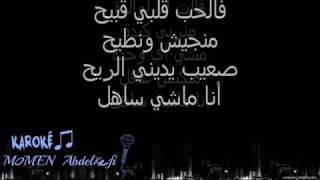 karaoke saad Lamjarred Ana Machi Sahel كاريوكي سعد لمجرد انا ماشي ساهل