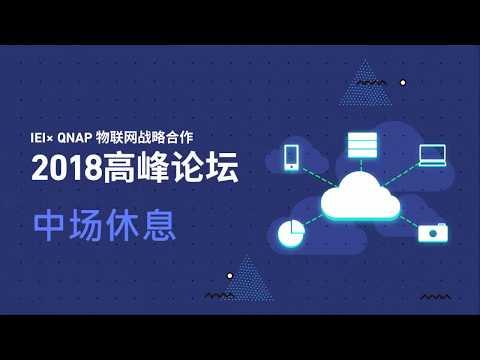 IEI x QNAP 物联网战略合作高峰论坛|2018 Shanghai CIIF