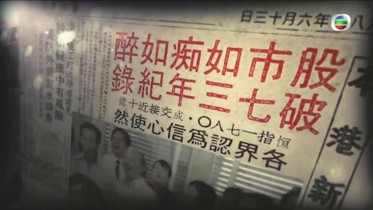 2019香港國際影視展 -《黃金有罪》預告片 - YouTube