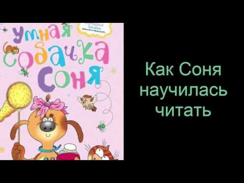 Умная Собачка Соня (6 часть) Андрей Усачёв Аудиокнига