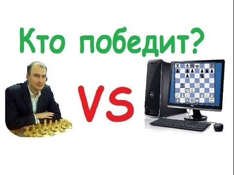 Шахматы с компьютером. Играть!
