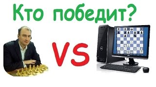 Шахматы с компьютером. Играть!(Играю матч в Шахматы с компьютером. Как играть в шахматы? Играю в шахматы онлайн! Шахматы - это крутая игра!..., 2016-02-23T12:42:49.000Z)
