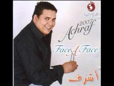 achraf sam7ini yamma