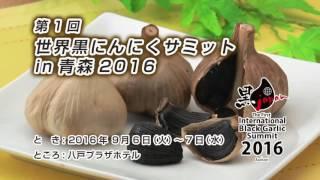 世界に拡がる黒にんにく。世界初の国際会議。 日本で生まれ、世界中に拡...