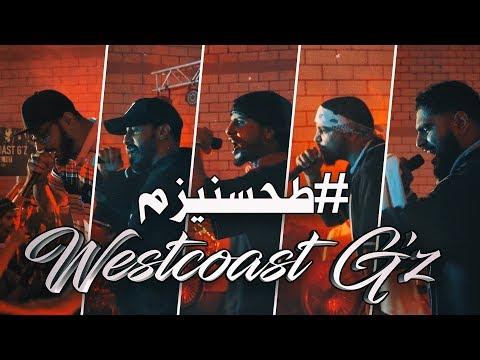 Westcoast G'z - طحسنيزم (Official Music Video)