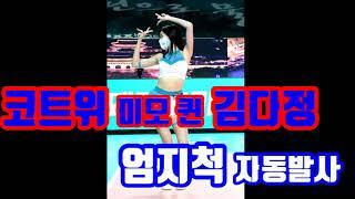 치어리더 김다정 '경기전 몸풀기 영상'