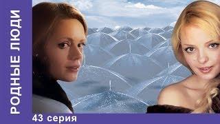 Родные Люди. Сериал. 43 Серия. StarMedia. Мелодрама