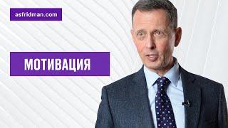 Мотивация Александр Фридман, консультант и бизнес-тренер