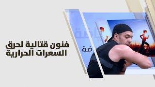 ناصر الشيخ - فنون قتالية لحرق السعرات الحرارية