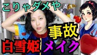 【初コスプレ】白雪姫になりたくてドスッピンからメイクした結果…!!【ふくれな】【ディズニープリンセス】 thumbnail