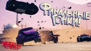 #15 | Бандитская гонка - ФИНАЛ игры - УРА! Need For Speed Payback