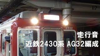 近鉄2430系 走行音 AG32編成