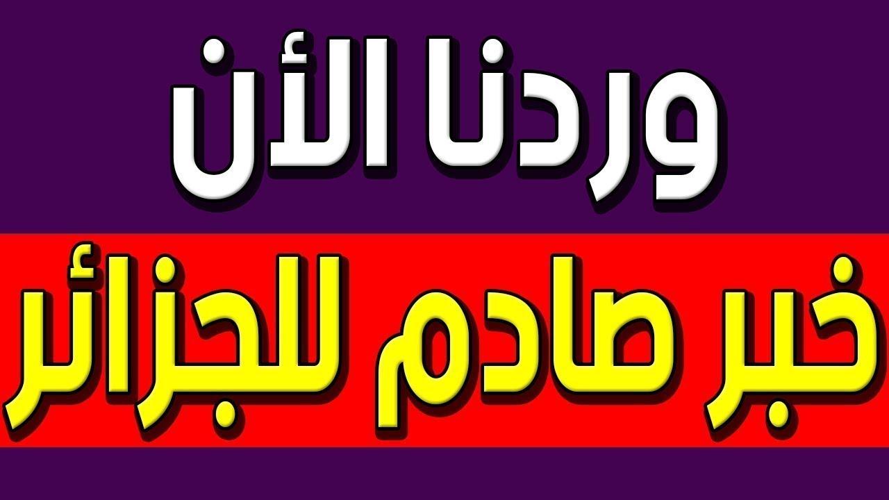عااجل وردنا الان .. خبر عاجل من وزير الصحة يفاجئ اليوم الجزائر !!!