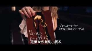 毛皮のヴィーナス 予告編 -La Venus a la fourrure-