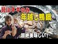 【簡単ジビエ料理】大滝友梨亜の激ウマ鴨鍋+ソバで年越しはこれで決まり!【カモ鍋】
