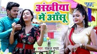Pankaj Gupta का नया सबसे दर्द भरा गीत 2019 - Ankhiya Me Anshu - Bhojpuri Song 2019
