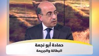 حمادة أبو نجمة ..  البطالة والجريمة - مقاربات ومآلاتّ