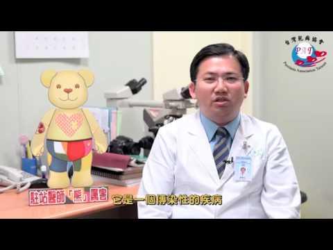 駐站醫師 中山醫學大學附設醫院皮膚科施朝仁醫師 - YouTube