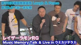 Music Memory Talk & Live in ウミカジテラス 【実施日】2017年4月22日...