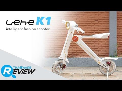 รีวิว Lehe K1 สกู๊ตเตอร์ไฟฟ้า จักรยานไฟฟ้าสุดฉลาด ขี่เล่นในหมู่บ้าน ไปจ่ายตลาด อย่างดี