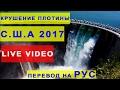 Прямая трансляция с места разрушения плотины в США на озере ОРОВИЛЛ / ПЕРЕВОД РУС #3 НОВОСТИ ДНЯ