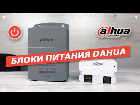 Блоки питания Dahua Technology PFM300 и Dahua Technology PFM320D-015