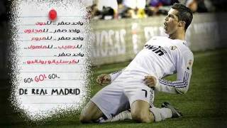 Real Madrid Campeones Song