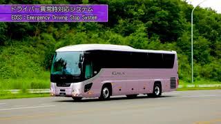 観光バス「ガーラ」先進安全装備紹介動画