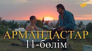 «Армандастар» телехикаясы. 11-бөлім / Телесериал «Армандастар». 11-серия