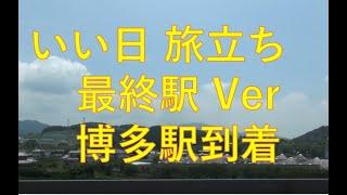 【いい日 旅立ち 最終駅 Ver】女性車掌アナウンス付き 山陽新幹線 博多駅到着