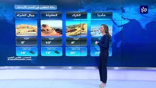 النشرة الجوية الأردنية من رؤيا 29-10-2018
