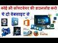 || Hindi ||How to get the best Pc, Laptop software download site|| download any software free
