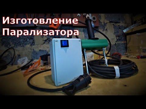 Видео: Парализатор для забоя