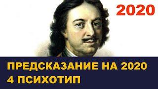 Предсказание на 2020 для 4 психотипа / Школа Асов
