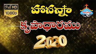 Download Hosanna Ministries New Year Song 2020 Krupadharamu || కృపాధారము || Video Song