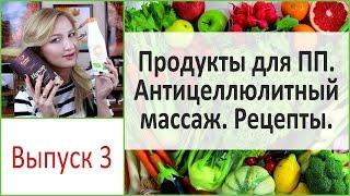 Продукты для правильного питания. Антицеллюлитный массаж. Выпуск 3