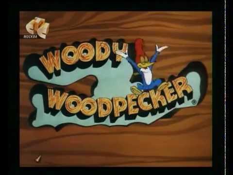 Вуди Вудпекер 30