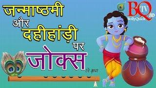 Janmashtami & Dahi Handi de | Tiz Krishna Janmashtami on Ve | Govinda çağrısında şaka ile